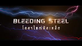 ตัวอย่างภาพยนตร์ โคตรใหญ่ฟัดเหล็ก Bleeding Steel