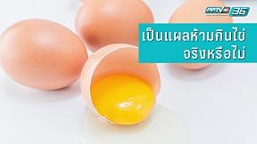 เป็นแผลห้ามกินไข่ จริงหรือไม่?