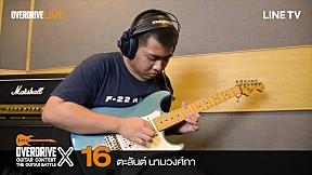Overdrive Guitar Contest X | หมายเลข 16