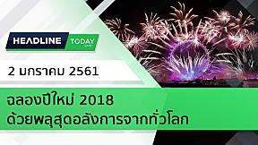 HEADLINE TODAY - ฉลองปีใหม่ 2018 ด้วยพลุสุดอลังการจากทั่วโลก