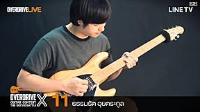 Overdrive Guitar Contest X | หมายเลข 11