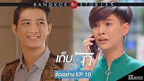 ตัวอย่าง Bangkok รัก Stories ตอน เก็บรัก EP.10