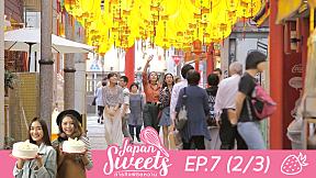 Japan Sweets ภารกิจพิชิตหวาน EP.7 (2\/3)