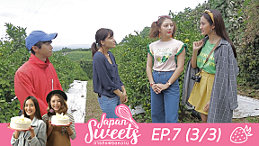 Japan Sweets ภารกิจพิชิตหวาน EP.7 (3\/3)