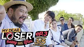 My Dear Loser รักไม่เอาถ่าน ตอน Happy Ever After | EP.3 [3\/5]