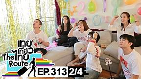 เทยเที่ยวไทย The Route   ตอน 313   ปาร์ตี้ปีใหม่ 2561 บ้านยายป๋อมแป๋ม [2\/4]