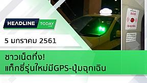 HEADLINE TODAY - ชาวเน็ตทึ่ง! แท็กซี่รุ่นใหม่มีGPS-ปุ่มฉุกเฉิน