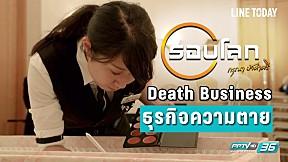 รอบโลก by กรุณา บัวคำศรี : Death Business ธุรกิจความตาย