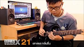 Overdrive Guitar Contest X | หมายเลข 21