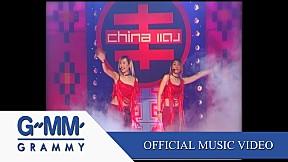 China Dolls - นางฟ้าหน้าหมวย