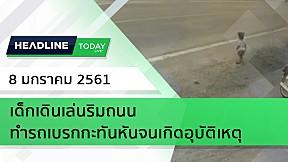 HEADLINE TODAY - เด็กเดินเล่นริมถนน ทำรถเบรกกะทันหันจนเกิดอุบัติเหตุ