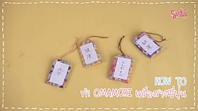 How to : ทำ Omamori เครื่องรางนำโชคของญี่ปุ่น
