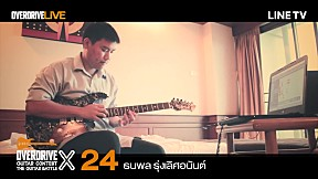 Overdrive Guitar Contest X   หมายเลข 24