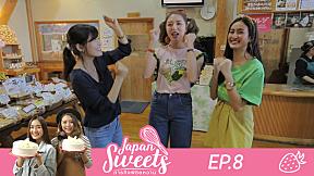 ตัวอย่าง Japan Sweets ภารกิจพิชิตหวาน | EP.8