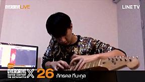 Overdrive Guitar Contest X | หมายเลข 26