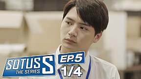 Sotus S The Series   EP.5 [1\/4]