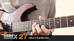 Overdrive Guitar Contest X | หมายเลข 27