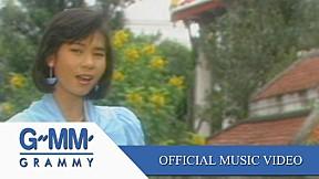 บวชเสียก่อนพี่ - จินตหรา พูนลาภ【OFFICIAL MV】