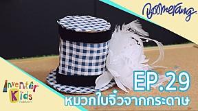 Inventor Kids บ้านแห่งจิตนาการ   EP.29 หมวกใบจิ๋วจากกระดาษ