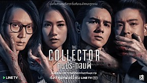 [Scoop] Interview Director The Collector