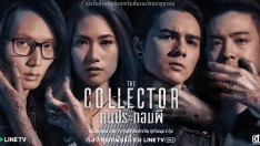 [Scoop] Interview Director The Collector