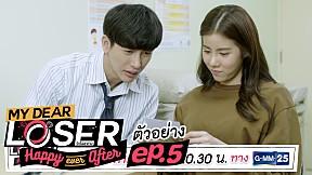 ตัวอย่าง My Dear Loser รักไม่เอาถ่าน ตอน Happy Ever After | EP.5