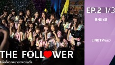 THE FOLLOWER | EP.2 | BNK48 [1/3]