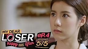 My Dear Loser รักไม่เอาถ่าน ตอน Happy Ever After | EP.4 [5\/5]