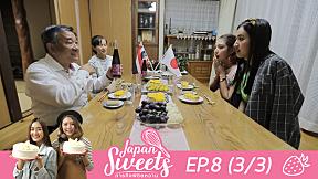 Japan Sweets ภารกิจพิชิตหวาน EP.8 (3\/3)