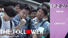 THE FOLLOWER | EP.2 | BNK48 [2/3]