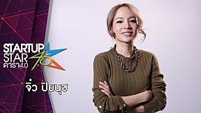 STARTUP STAR ดารา 4.0 #StartupStarDara - จิ๋ว ปิยนุช