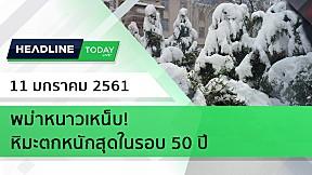 HEADLINE TODAY - พม่าหนาวเหน็บ! หิมะตกหนักสุดในรอบ 50 ปี