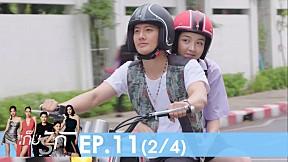 Bangkok รัก Stories | เก็บรัก EP.11 [2\/4]