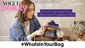 เปิดกระเป๋า โมเม DailyCherie บล็อกเกอร์ตัวท็อปแห่งประเทศไทย #WhatsInYourBag