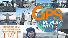 GPS : รวมสถานที่ท่องเที่ยวความประทับใจในปี 2017 EP.2 [1\/4]