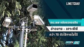 กล้องวงจรปิด อ่าวนาง - เกาะพีพี ใช้การไม่ได้ หวั่นอาชญากรรม