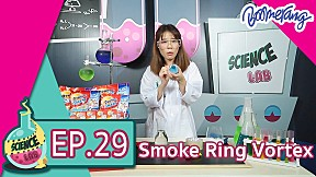 Science Lab แล็ปของเด็กช่างคิด | EP.29 Smoke Ring Vortex
