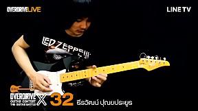 Overdrive Guitar Contest X | หมายเลข 32