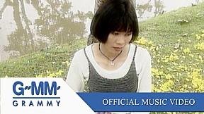 คอยทาง - จินตหรา พูนลาภ【OFFICIAL MV】