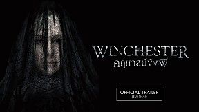 [Trailer ซับไทย] Winchester คฤหาสน์ขังผี