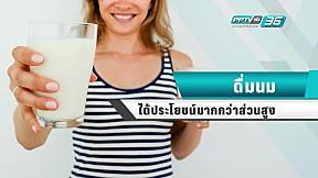 ดื่มนม ได้ประโยชน์มากกว่าส่วนสูง