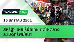 HEADLINE TODAY - สหรัฐฯ เผยไร้ชื่อไทย ติดโผตลาดละเมิดทรัพย์สินฯ