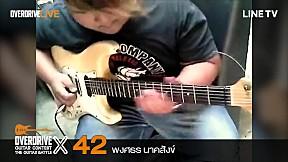 Overdrive Guitar Contest X | หมายเลข 42