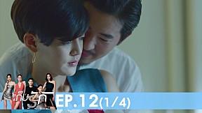 Bangkok รัก Stories   เก็บรัก EP.12 [1\/4]