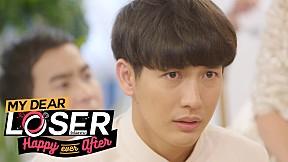 \'ต้นกล้า\' ชายผู้หัวร้อน 2018 | My Dear Loser รักไม่เอาถ่าน ตอน Happy Ever After