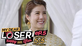 My Dear Loser รักไม่เอาถ่าน ตอน Happy Ever After | EP.5 [5\/5]