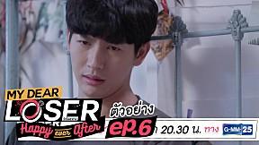 ตัวอย่าง My Dear Loser รักไม่เอาถ่าน ตอน Happy Ever After | EP.6