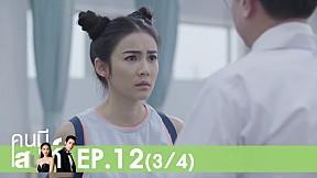 Bangkok รัก Stories   คนมีเสน่ห์ EP.12 [3\/4]