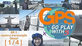 GPS : กรุงปราก สาธารณรัฐเช็ก - โปแลนด์ EP.1 [1\/4]