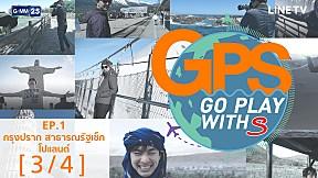 GPS : กรุงปราก สาธารณรัฐเช็ก - โปแลนด์ EP.1 [3\/4]